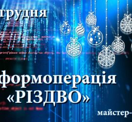 Информоперация «Рождество»