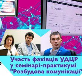 Участь фахівців УДЦР у семінарі-практикумі Розбудова комунікації